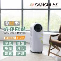 【SANSUI 山水】冷暖型清淨除溼移動式空調5-7坪9900BTU(SWA-9900)