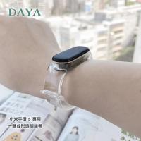 【DAYA】小米手環5/6代專用 一體成型透明錶帶