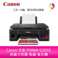 【享有原廠登錄贈品】Canon 佳能 PIXMA G3010 原廠大供墨 無線 複合機