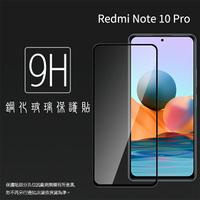 MI 小米 Redmi 紅米 Note 10 Pro M2101K6G 滿版 鋼化玻璃保護貼 9H 滿版玻璃 鋼貼 鋼化貼 螢幕保護貼 螢幕貼 玻璃貼 保護膜