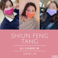 【台灣製造 巽風堂 原廠公司出貨】4D醫療級雙鋼印弓形成人口罩 現貨供應(口罩)