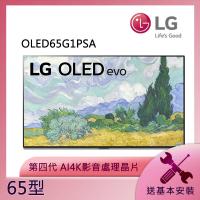 【LG 樂金】65型 OLEDevo G1 AI 4K TV 語音物聯網電視(OLED65G1PSA)