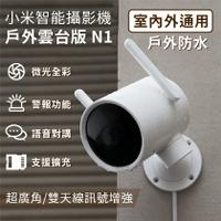 [無鎖區 ] 台灣現貨   小米智能攝像機N1 N3 國際版 1080P高畫質 360度視角 戶外攝影機 戶外監視器 攝像機  米家攝像機