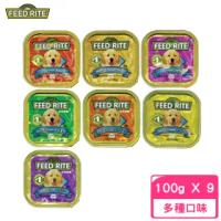 【澳洲FEED RITE】元氣便當犬用餐盒 100g(9入組)