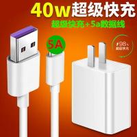 適用華為充電器超級快充mate20 9 30pro nova5pro p20手機40w直充