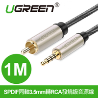 綠聯 1M SPDIF同軸3.5mm轉RCA發燒級音源線