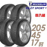 【Michelin 米其林】PILOT SPORT 4 PS4 運動性能輪胎_四入組_205/45/17(車麗屋)