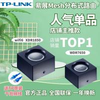 流行款TP-LINK wifi6 XDR1850/wdr7650易展分布式路由大戶型穿墻全覆蓋