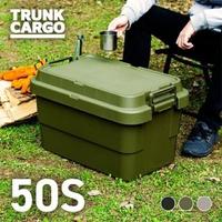 【RISU】TRUNK CARGO 二代多功能耐重收納箱 50L(黑色/軍綠色/水泥灰色)