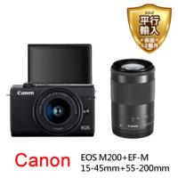 【Canon】EOS M200+EF-M15-45mm+EF-M55-200mm 雙鏡組(平行輸入)