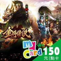 【MyCard】 金將傳說M 150點點數卡