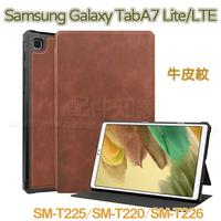 【牛皮紋】三星 Samsung Galaxy Tab A7 Lite/LTE 8.7吋 SM-T225/T220 側掀皮套/側邊全包覆軟殼/可斜立/保護套-ZW