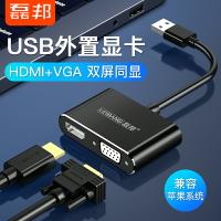 磊邦usb3.0轉vga接口hdmi轉換器高清接頭外置擴展顯卡筆記本電腦主機視頻轉顯示器投影儀電視usb轉hdmi轉接線