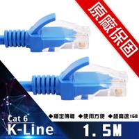 【K-Line】原廠保固 Cat6超高速傳輸網路線(1.5米)