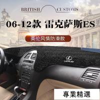 現貨 Lexus避光墊 06-12年老款ES避光墊 凌志隔熱墊es240 ES350儀表臺防曬遮陽內飾墊子 儀錶