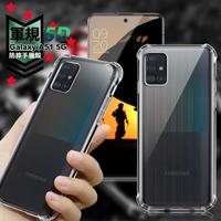 【CityBoss】for 三星 Samsung Galaxy A51 5G 軍規5D防摔手機殼