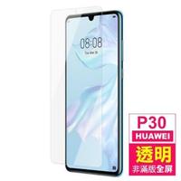 華為 HUAWEI P30 非滿版透明鋼化玻璃膜手機保護貼