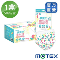 【MOTEX 摩戴舒】平面醫用口罩 頑皮數字(5片/包 10包/盒)