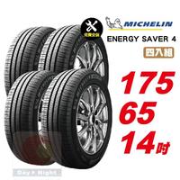 【Michelin 米其林】SAVER4 省油耐磨輪胎175/65-14-4入組