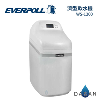 【EVERPOLL】 WS-1200 WS1200  智慧型軟水機-經濟型