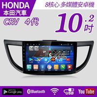 【不含工】2012-17 HONDA CRV 4代 專車專用 10.2吋 八核心 安卓機 8核心【禾笙科技】