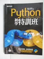 【書寶二手書T1/電腦_D9X】Python初學特訓班_鄧文淵