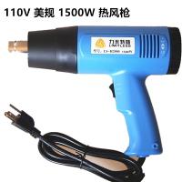 【日本品質】110v 1500W US插頭美規 調溫熱風槍 吹風槍烘槍 美式熱風槍