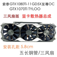 索泰GTX1080Ti-11GD5X至尊OC/GTX1070Ti TYLOO吃雞戰隊顯卡散熱器