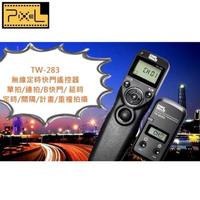 【PIXEL】品色Pentax無線電定時快門線遙控器TW-283/E3(相容賓得士CS-205)