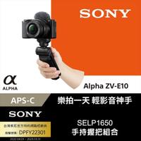 【SONY 索尼 公司貨 保固18+6】Alpha ZV-E10 + SELP1650 手持握把組合 ZV-E10L/BA(首購禮皮革背帶)