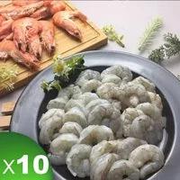 【卡馬龍】 白晶蝦 蝦仁 (大) 250G 約16~20顆/包 x10