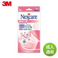3M Nexcare成人醫用口罩(未滅菌)5入【合康連鎖藥局】