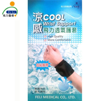 【Fe Li 飛力醫療】涼感透氣護腕帶