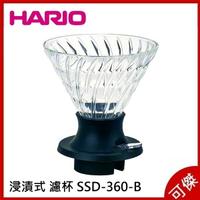 HARIO 浸漬式 濾杯 聰明濾杯 SSD-360-B 玻璃材質 日本製 360ml  附40張濾紙  可傑