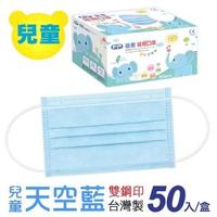 【普惠醫工】兒童平面醫用口罩-天空藍(50入/盒)