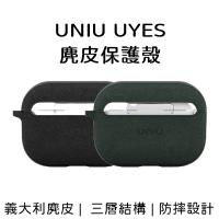 【UNIU】AirPods Pro 麂皮保護殼 UYES 保護殼