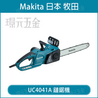 MAKITA牧田 UC4041A 鏈鋸機 16吋 400mm 電動 鏈鋸 插電式鏈鋸機 插電 【璟元五金】