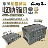 【CampingBar】軍風折疊側開收納箱(悠遊戶外)