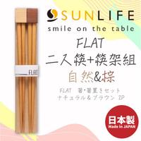 日本製【SUNLIFE】FLAT二入筷+筷架組 自然&棕