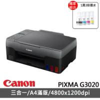 【獨家】搭1組1黑3彩墨水(GI-71BK/C/M/Y)【Canon】PIXMA G3020 原廠大供墨複合機(列印/影印/掃描/WIFI)