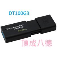 金士頓 DataTraveler 100 G3 32GB 64GB 128GB USB3.0 隨身碟 DT100G3