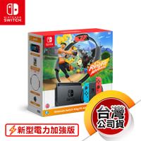 NS《電力加強版主機》藍紅版 + 健身環大冒險 主機組合(台灣公司貨)(任天堂 Nintendo Switch)