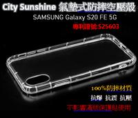 SAMSUNG Galaxy S20 FE 5G【CitySUNShine專利高透空壓殼】防震防摔空壓保護軟殼 高透空壓殼 防摔殼
