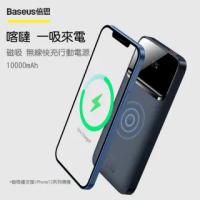 【BASEUS】倍思磁吸無線快充行動電源10000mAh(PPCXW10)