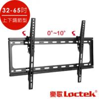 【樂歌Loctek】人體工學 電視壁掛架 32-65(美國UL 德國GS認證等級)