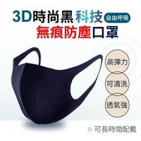 【ANLICO】3D時尚 黑科技無痕防塵口罩(6入)