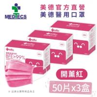 【MEDTECS 美德醫療】美德醫用口罩 開薰紅 50片x3盒(#醫療口罩 #素色口罩 #彩色口罩)