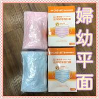 [匠心]醫療口罩☆婦幼☆平面醫療口罩☆藍色☆粉色☆MIT☆MD雙鋼印☆快速出貨