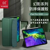 【XUNDD】2020 ★幻影系列★ 充電側掀三折筆槽保護皮套 For APPLE iPad pro 11吋 / 12.9吋