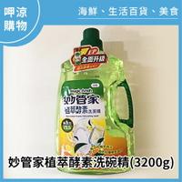 【呷涼購物】妙管家植萃酵素洗碗精(3200g)